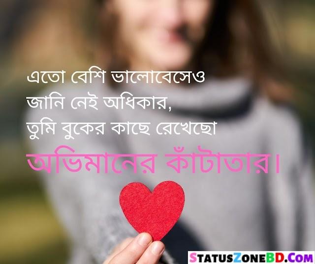 Bangla Broken Heart Sms Status Quotes বাংলা ইমোশনাল কষ্টের ফেসবুক হোয়াটস্যাপ স্ট্যাটাস