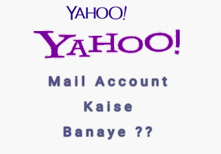 Yahoo mail account kaise banaye
