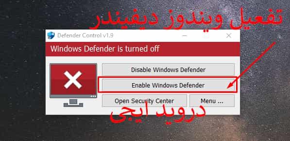 تفعيل windows defender