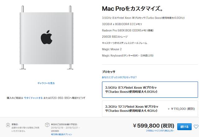 Mac Pro (2019) カスタマイズ
