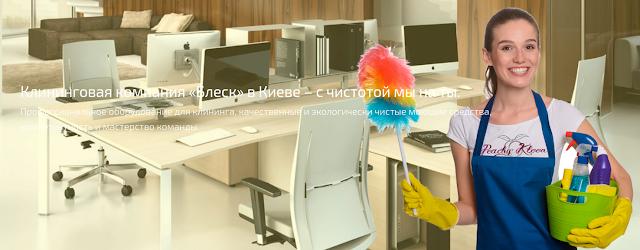 уборка квартир, офисов и домов в Киеве