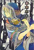 Higan no Ishi