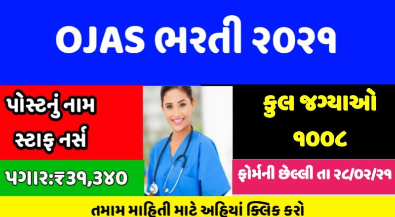 Ojas Staff Nurse Vacancy 2021,Ojas Vacancy,Ojas Recruitment 2021,Ojas Bharati,HFWD Staff Nurse Vacancy,Staff Nurse Recruitment 2020/21