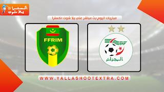 مشاهدة مباراة الجزائر ضد موريتانيا 03-06-2021 في مباراة ودية