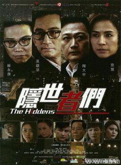 Ẩn Thế Giả Môn - The Hiddens (2016)