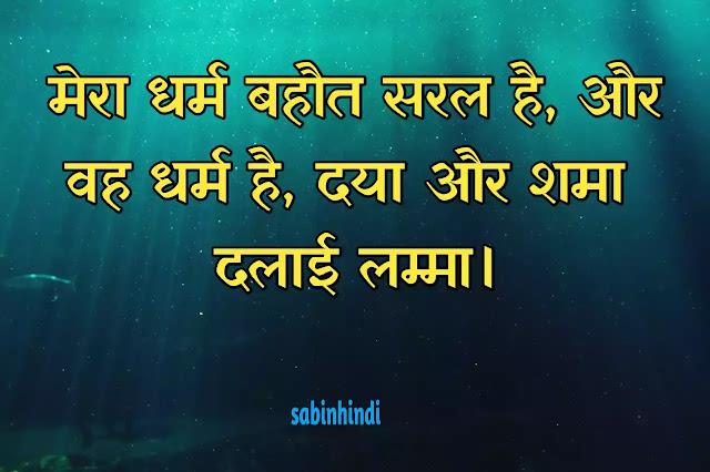 The truth of Life Quotes in Hindi