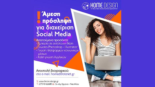 Ζητείται υπάλληλος από την εταιρεία Home Design για την διαχείριση social media