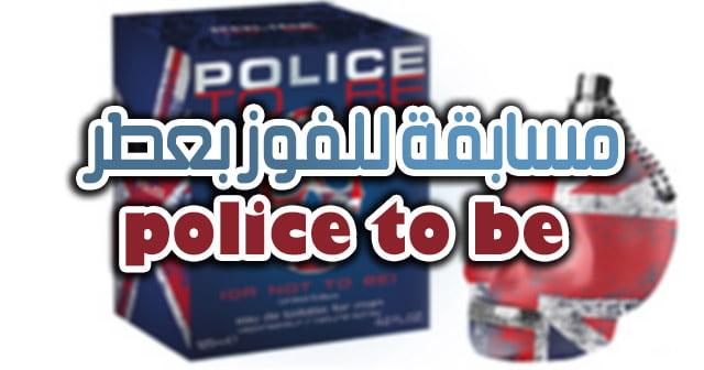 احصل على عطر Free Police To Be يصلك مجانا حتى باب منزلك