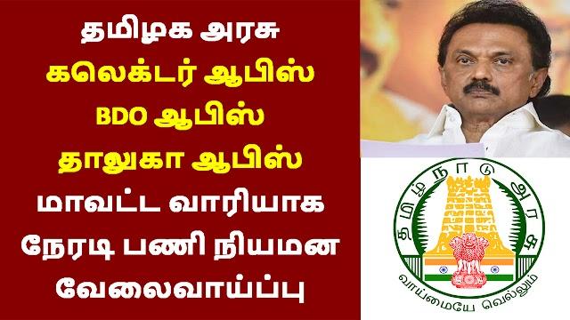 தமிழக அரசு கலெக்டர் ஆபிஸ் BDO ஆபிஸ் தாலுகா ஆபிஸ் மாவட்ட வாரியாக நேரடி பணி நியமன வேலைவாய்ப்பு | Tamil Nadu Government Job