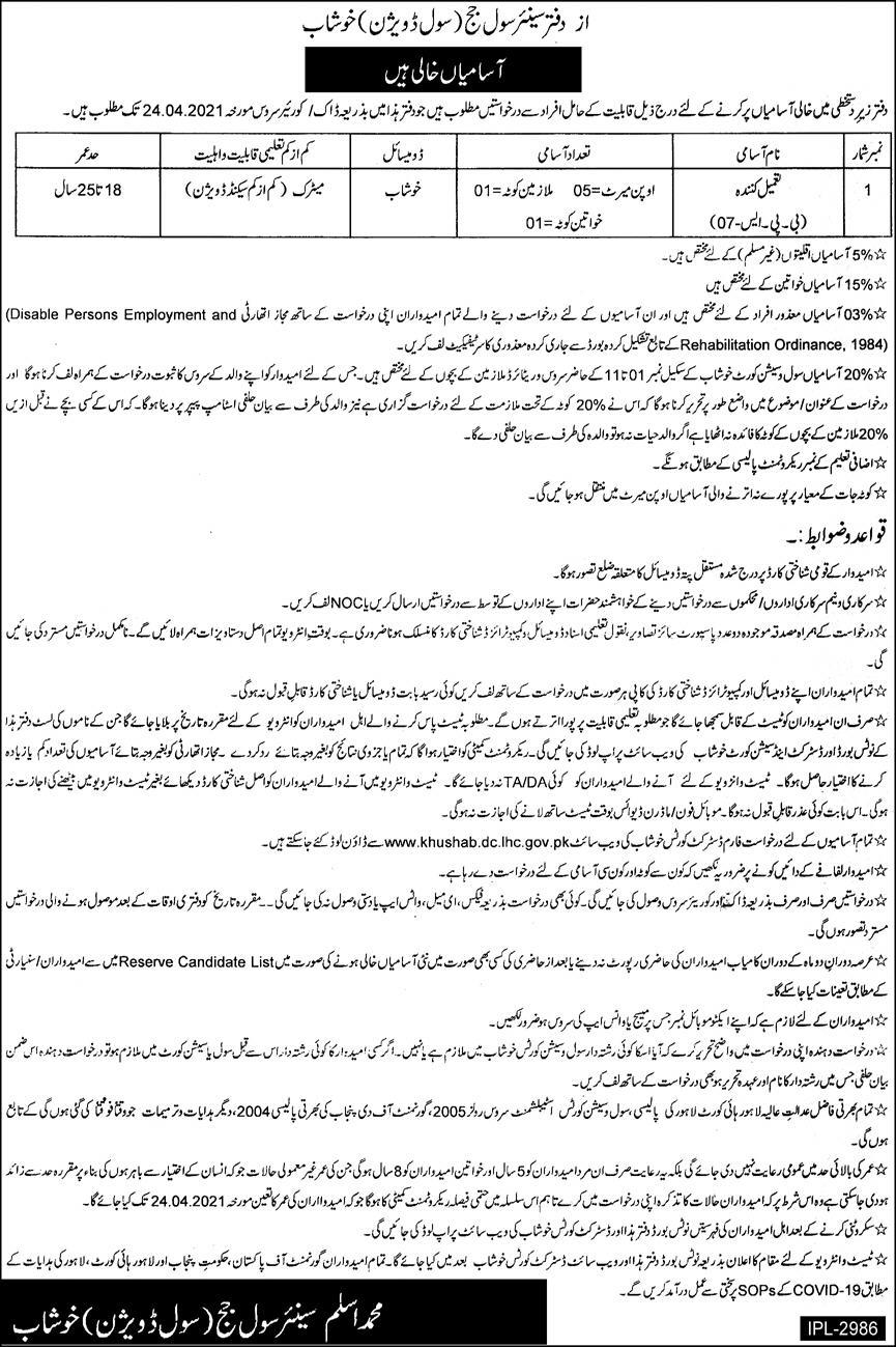 District and Session Courts Khushab Jobs 2021
