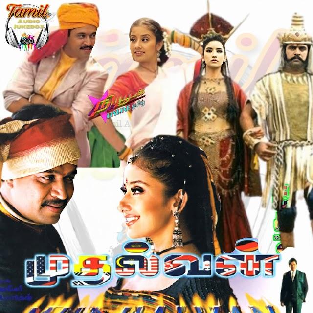Mudhalvan - 1999 [Original Mp3] A.R. Rahman