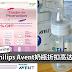 Philips Avent奶瓶折扣高达50%!家里有宝宝的注意咯!