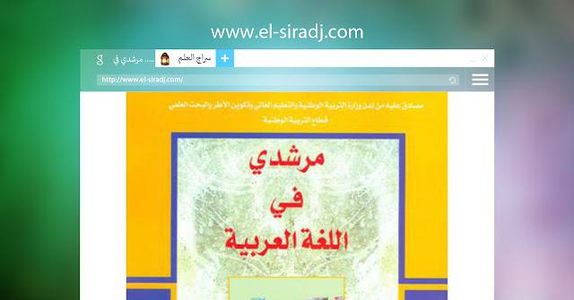 تحميل جاذات مرشدي اللغة العربية  الثالث