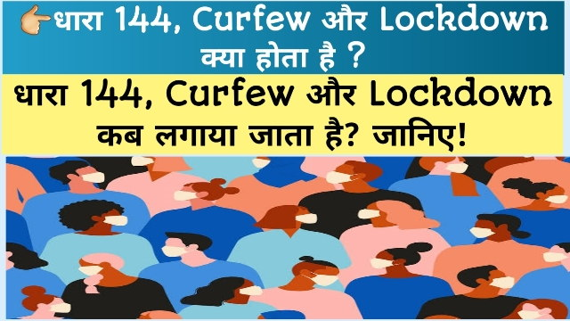 Difference between Section 144, Curfew & Lockdown in Hindi | धारा 144, Curfew & Lock-down में क्या अन्तर है?