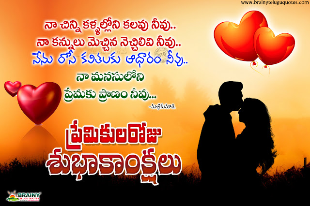 greetings on valentines day in telugu, telugu valentines day love greetings, manikumari love poetry in telugu