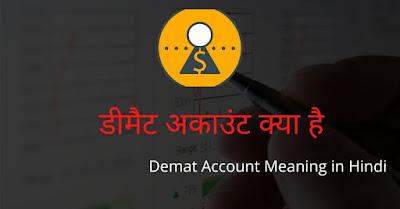 डीमैट अकाउंट क्या है - Demat Account Meaning in Hindi