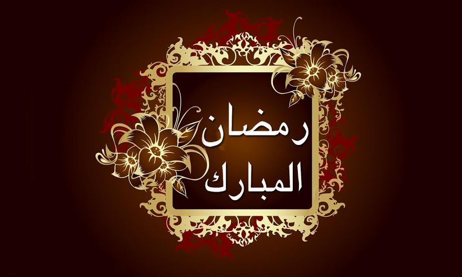 ... 2016 Whatsapp Wallpapers HD | Ramadan Whatsapp Background Images