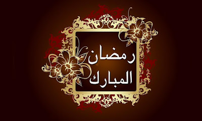 Ramadan Whatsapp Dp for Boys and Girl