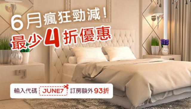 Hotels .com【6月瘋狂勁減+93折優惠碼】有效至(6月30日)。