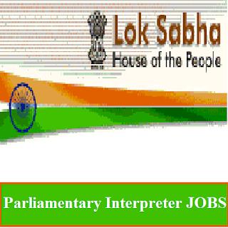 Lok Sabha Secretariat, New Delhi, Lok Sabha, Parliamentary Interpreter, freejobalert, Sarkari Naukri, Latest Jobs, lok sabha logo