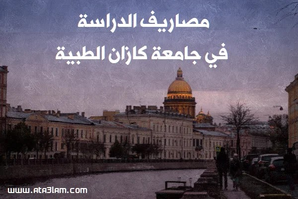 مصاريف جامعة كازان