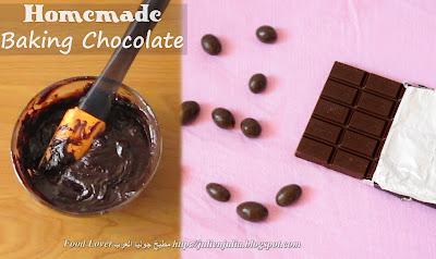 Homemade Baking Chocolate تحضير الشوكولاتة الخام بالمنزل