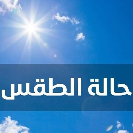 توقعات أحوال الطقس بالمغرب يوم الخميس 13 غشت 2020