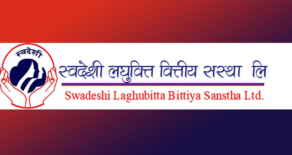 Swadeshi Laghubitta