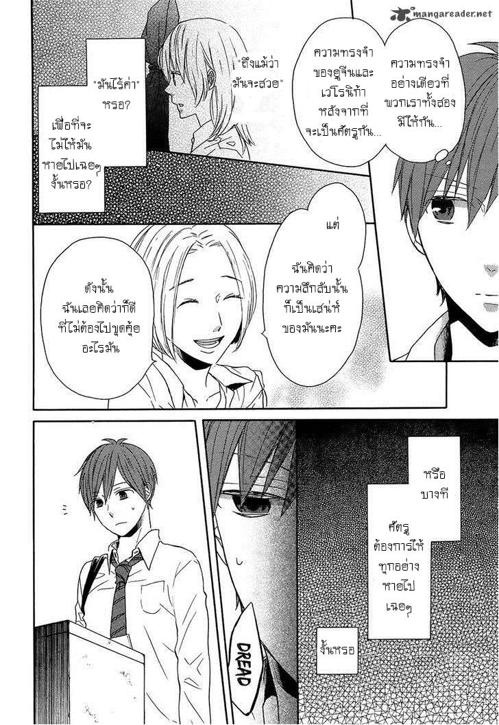 Bokura no Kiseki - หน้า 8