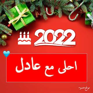 صور 2022 احلى مع عادل