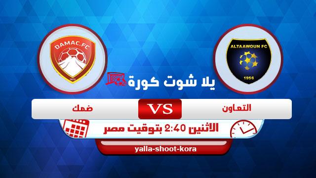 al-taawon-vs-damac