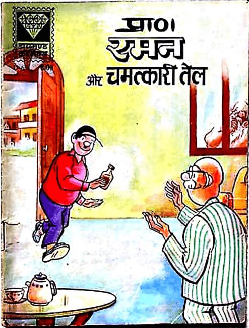 डायमंड कॉमिक्स : रमन और चमत्कारी तेल हिंदी पीडीऍफ़ पुस्तक | Diamond Comics : Raman Aur Chamatkari Tel Hindi PDF Free Download