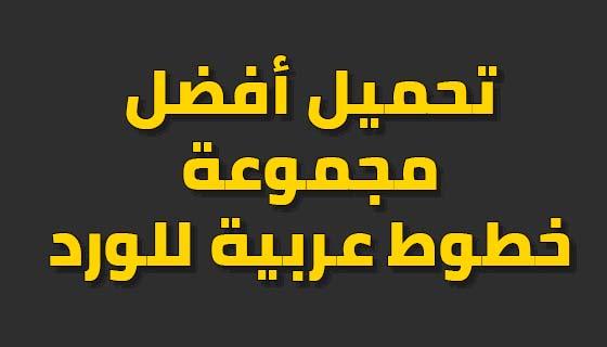 arabic fonts for microsoft word