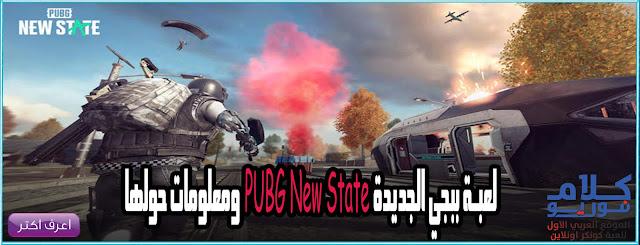 لعبة ببجي الجديدة PUBG New State  ومعلومات حولها