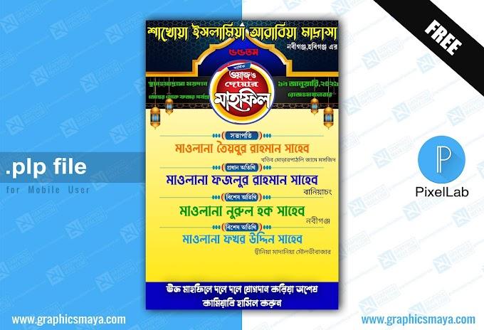 Waz Mahfil Poster Plp - PixelLab Project File free