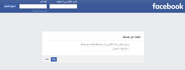 اعادة تعيين كلمة السر - facebook