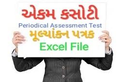 Periodical Assessment Test Ekam Kasoti Mulyankan Patrak Excel File