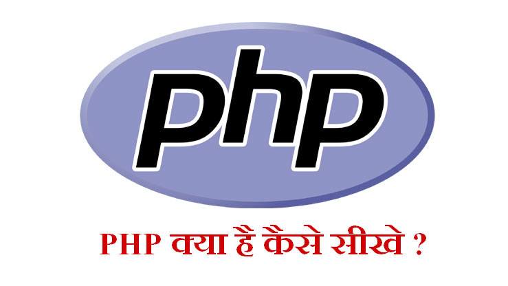 PHP Full Form in Hindi -  पी.एच.पी क्या है?