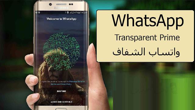 تحميل الواتساب الشفاف المعدل ضد الحظر