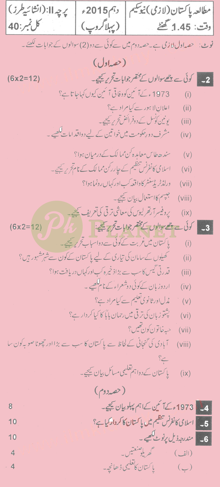 Past Papers of Pakistan Studies 10th Class Lahore Board 2015