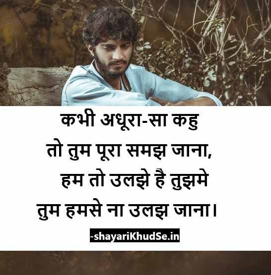 Broken Shayari Image, Heart Break Shayari Images ,Heart Break Shayari in Hindi Images