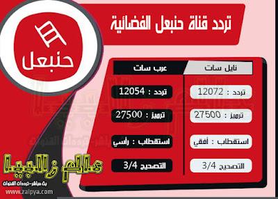 القناة التونسية حنبعل تردد