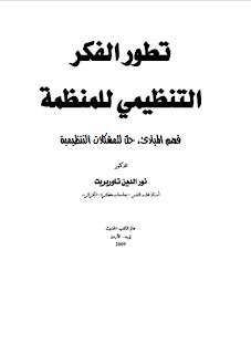 تحميل كتاب تطور الفكر التنظيمي للمنظمة،  فهم المبادئ وحل المشكلات التنظيمية pdf د. نور الدين تاوريريت، مجلتك الإقتصادية