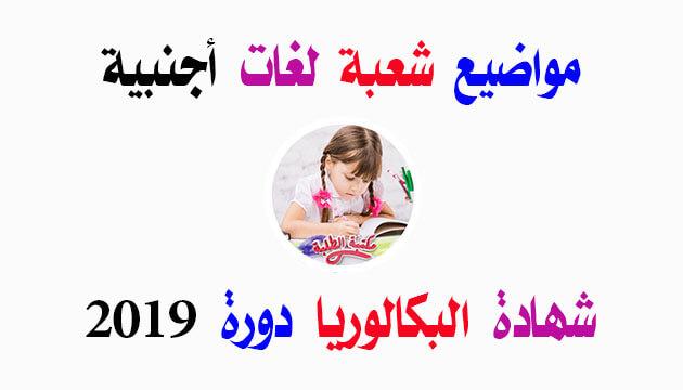 مواضيع و تصحيحات شهادة البكالوريا 2019 شعبة لغات أجنبية
