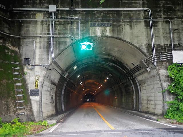 葛老トンネル