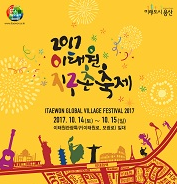 Itaewon Global Village Festival