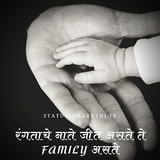 Sweet Family Quotes In Marathi