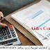 تشغيل 50 مساعد ومساعدة محاسبين  بمدينة الدارالبيضاء ـ عين الشق الحي الحسني و أنفا