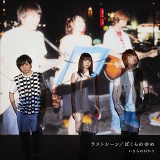 Ikimonogakari: Last Scene [PV Jaburanime]