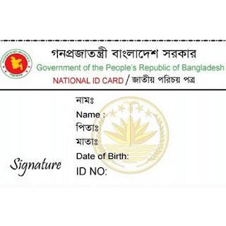 অনলাইনে NID ডাউনলোড করার উপায় ! How To Download NID Online Copy Bangla